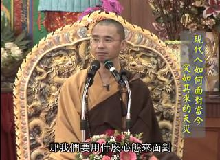 法藏法师讲 现代人如何面对大自然突如其来的巨大灾变