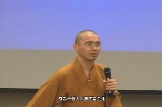 法藏法师讲 佛教对生与死的终极关怀