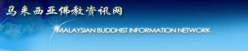Malaysia Buddhist Information Network